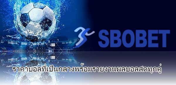 sbobet_ball